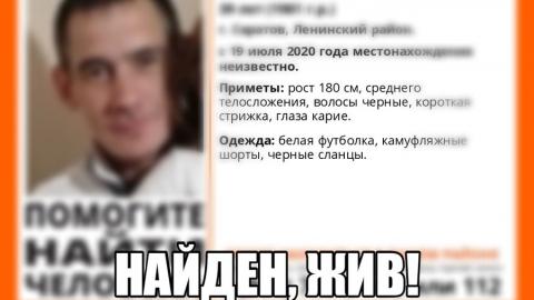 Пропавший житель Ленинского района нашелся живым