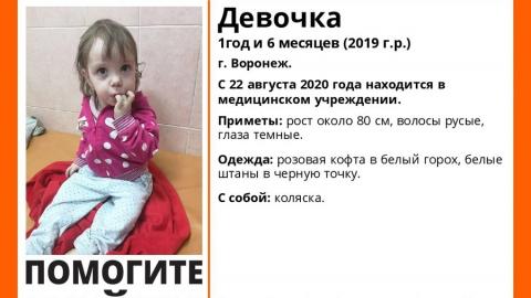 Саратовцы ищут родственников 1,5-годовалой девочки-подкидыша