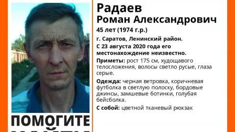 Радаев пропал в Ленинском районе Саратова