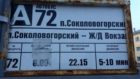 Саратовцы жалуются на несоблюдение автобусами графика
