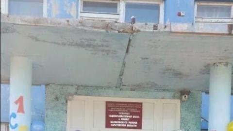 Аварийный козырек школы испортил юным балаковцам 1 сентября