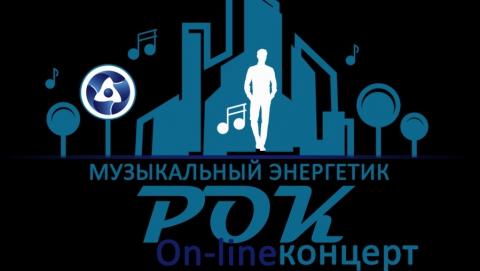 Главное музыкальное событие Балакова: Большой рок-концерт
