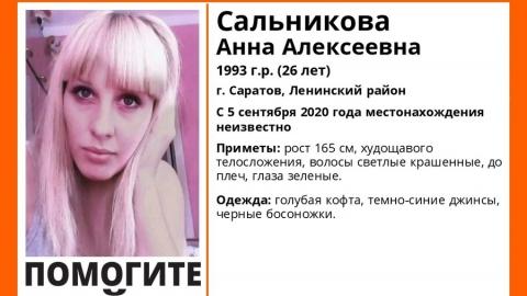 Блондинка пропала в Ленинском районе