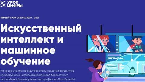 На «Уроке цифры» дети будут программировать беспилотники в рамках урока, разработанного при поддержке Сбербанка