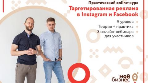 В Центре предпринимателя «Мой бизнес» завершается прием заявок на online-курс по таргетированной рекламе