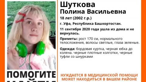 Блондинка из Башкортостана могла пропасть в Саратове