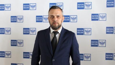 Руководителем УФПС Саратовской области назначен Сергей Дубровин