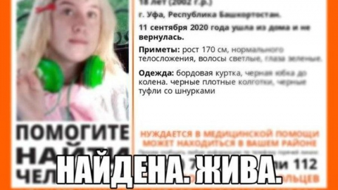 Блондинка из Башкортостана нашлась живой