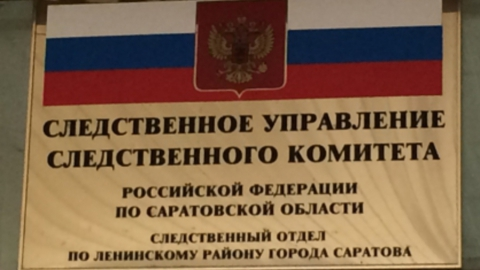 Следственный комитет занялся расследованием взяточничества в УФССП