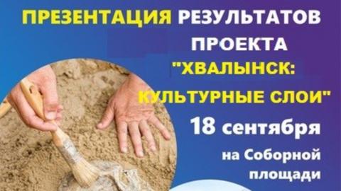 Проект «Хвалынск: культурные слои» выходит в финал