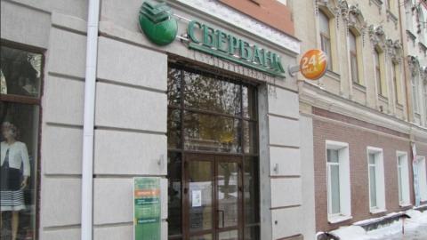 Сбербанк продает памятник культуры в центре Саратова
