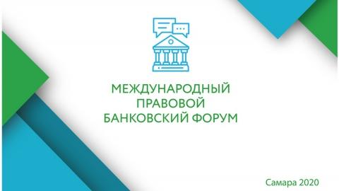 24 и 25 сентября вновь пройдет Международный правовой банковский форум