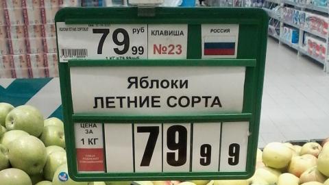 В саратовских магазинах отечественные яблоки продаются почти по 90 рублей за кило