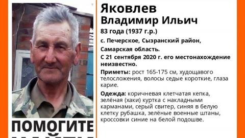 83-летнего самарца ищут в Саратовской области