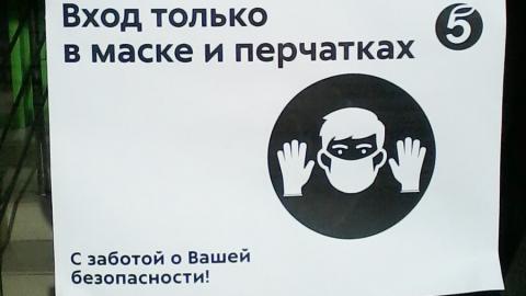 В саратовских «Пятерочках» перестали обслуживать покупателей без масок