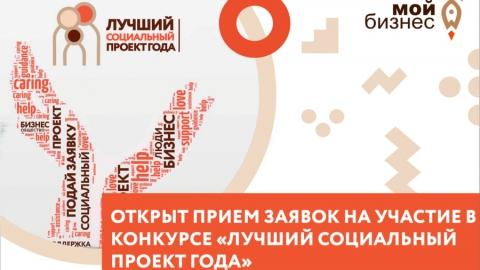 Саратовские предприниматели предложат свои проекты для развития социальной сферы в регионах