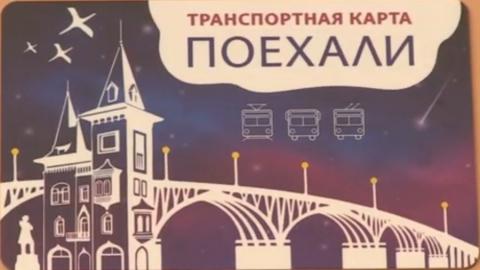 «Они решили СГЭТ совсем уничтожить»: саратовцы раскритиковали транспортную карту «Поехали»