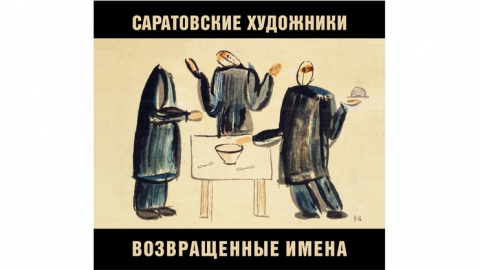 В Радищевском музее открывается выставка репрессированных художников