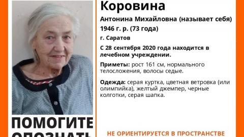 Беспомощную бабушку из саратовской больницы просят опознать волонтеры