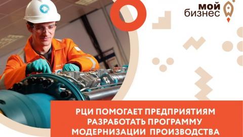 Производственным и сельскохозяйственным предприятиям региона помогут модернизировать производство