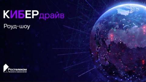 «Ростелеком» проведет серию открытых обучающих мероприятий по информационной безопасности в 60 городах России