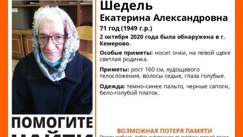 Саратовцы ищут родственников потерявшей память бабушки в очках
