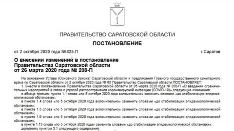 Коронавирусные ограничения в Саратовской области продлены на неопределенный срок