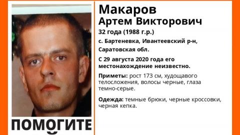 Пропал 32-летний житель Ивантеевского района