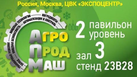 Принятие компанией Стандартпарк участия в выставке «АГРОПРОДМАШ-2020»