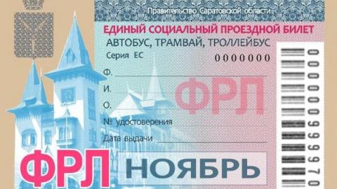 В Саратовской области началась продажа проездных билетов на ноябрь