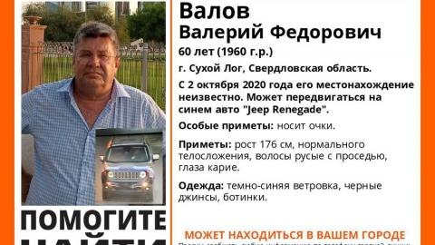 60-летнего уральца на джипе ищут в Саратовской области