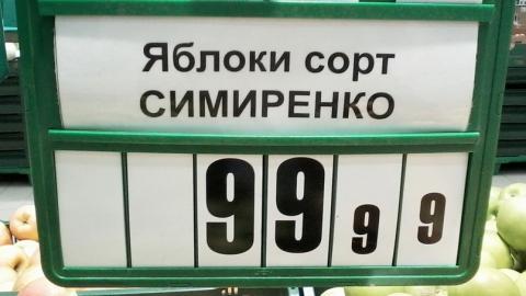 Килограмм отечественных яблок в Саратове стоит почти 100 рублей