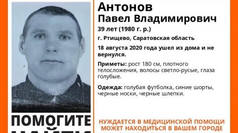 39-летний житель Ртищево пропал и нуждается в медицинской помощи