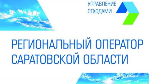 Регоператор: совместная работа с администрацией Балаковского района позволила повысить качество услуги по обращению с ТКО