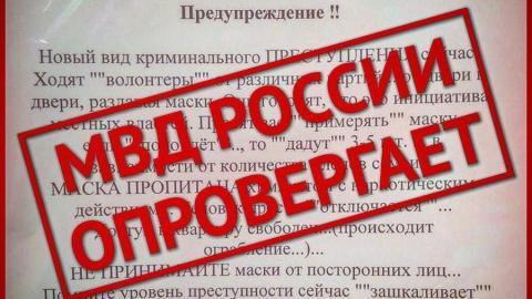 Саратовцев просят не обращать внимание на коронавирусно-наркотические «новости»