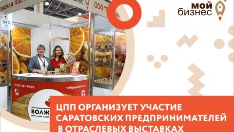 Как участие в выставках помогает развитию саратовского бизнеса?