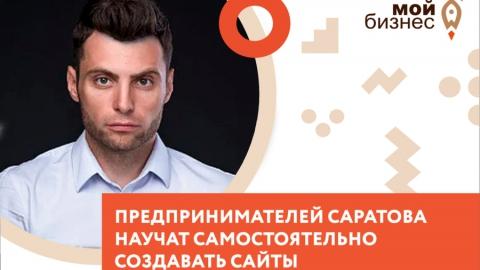 Предприниматели Саратова научатся самостоятельно создавать веб-сайты
