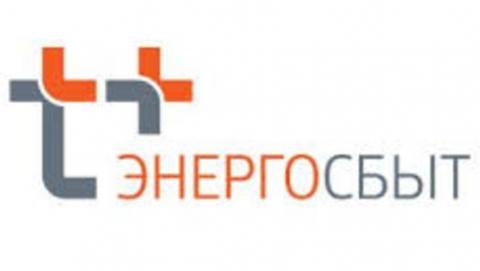«ЭнергосбыТ Плюс» предупреждает клиентов АНО «Сфера»