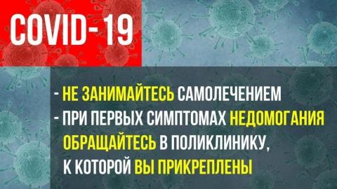 Оперштаб предупредил о смертельной опасности коронавируса