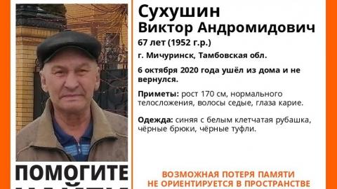 Беспомощного тамбовского пенсионера ищут в Саратове