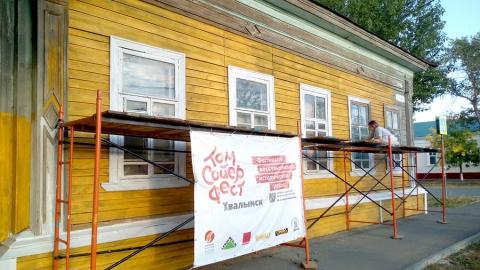 Нацпроект «Культура»: «Дом с ромашками» отреставрирован в Хвалынске