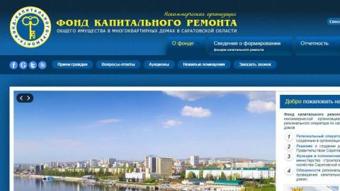 Фонд капремонта Саратовской области будет взыскивать долги за счет граждан