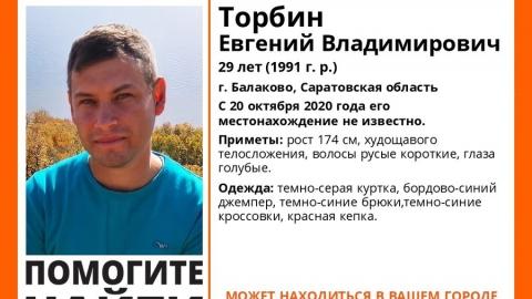 Худощавого жителя Балакова ищут саратовцы