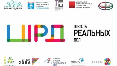 Саратовский филиал «Управление отходами» стал партнером «Школы реальных дел 2020-2021»