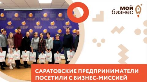 Саратовские предприниматели посетили с деловым визитом Владимир