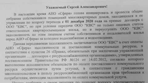 КВС направлены заявления в УФСБ, прокуратуру и УМВД о деятельности АНО «СФЕРА»