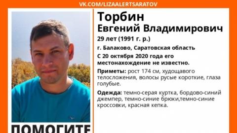Худощавый житель Балакова нашелся живым