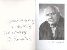В областной библиотеке презентовали сборник стихов Олега Молоткова