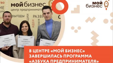 """В Центре """"Мой бизнес""""завершилась программа «Азбука предпринимателя»"""
