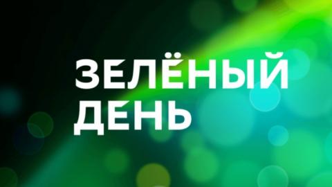 Зелёный день от Cбера: 20%-й дисконт на квартиры и сотни товаров и услуг со скидкой до 70%